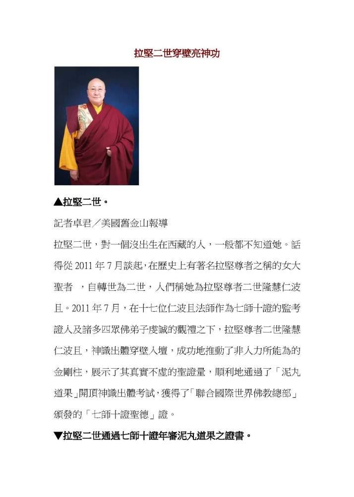 隆慧法師通過七師十證2013年年審_Page_2