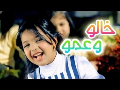 خالو وعمو - حنان الطرايره ورنده صلاح| قناة كراميش Karameesh  mp3