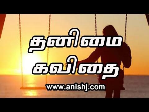 தனிமை கவிதை   Thanimai kavithai