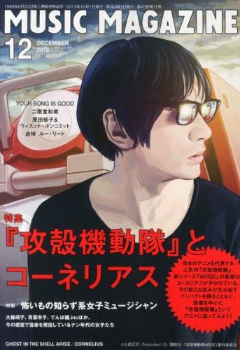MUSIC MAGAZINE (ミュージックマガジン) 2013年 12月号 [雑誌]