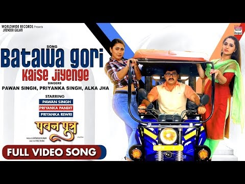 Batawa Gori Kaise Jiyenge - Download |MP3-MP4-Lyrics| Pawan Singh | Bhojpuri Video Song 2021
