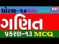 Standard 10 Maths Chapter 13 MCQ Solution In Gujarati