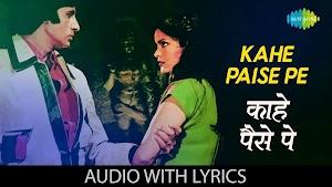 Kahe Paise Pe Lyrics - Laawaris | Kishore Kumar - LyricGroove