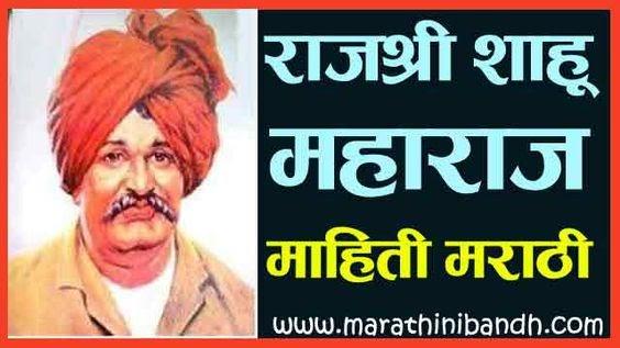शाहू महाराज माहिती मराठी | Shahu Maharaj Information Marathi