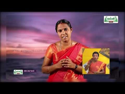 வகுப்பு 10 தமிழ் இயல் 3 கூட்டாஞ்சோறு திருக்குறள் பகுதி 2 Kalvi TV