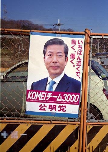 Komeito Poster