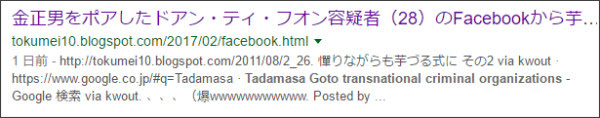 https://www.google.co.jp/#tbs=qdr:w&q=site:%2F%2Ftokumei10.blogspot.com+%E2%80%9DTadamasa+Goto+transnational+criminal+organizations+%E2%80%9D&*