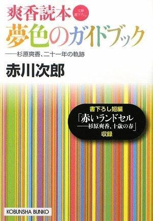 夢色のガイドブック―杉原爽香、二十一年の軌跡 (光文社文庫)