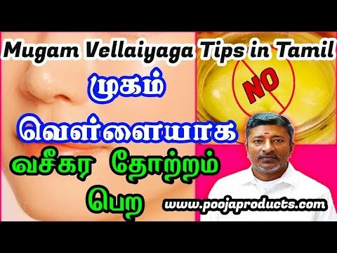 MUGAM VELLAIYAGA TIPS IN TAMIL | FACE BEAUTY TIPS TAMIL