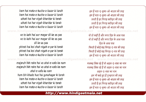 Hum Hain Mata E Koocha O Bazar Ki Tarah Lyrics