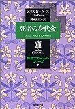 死者の身代金 ―修道士カドフェルシリーズ(9)