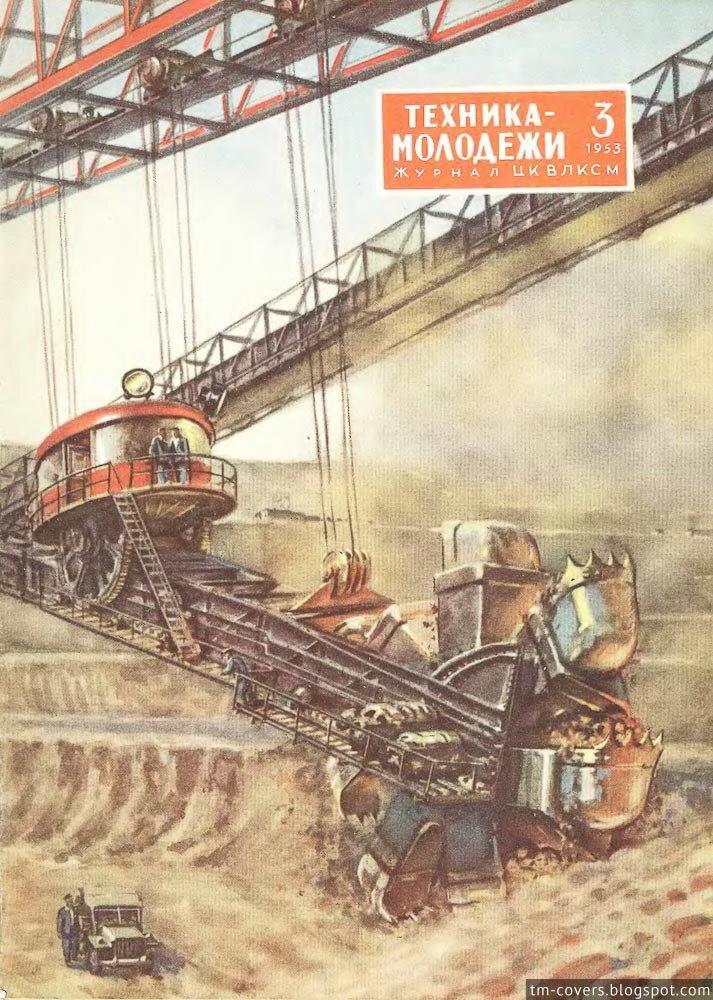 Техника — молодёжи, обложка, 1953 год №3