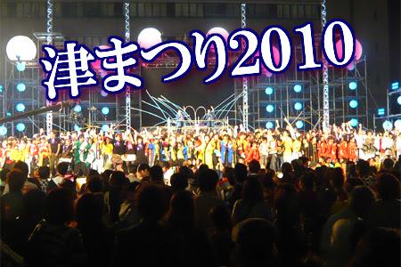 津まつり2010