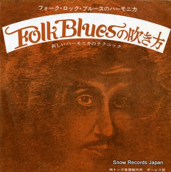 V/A folk blues no fukikata