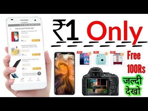 Club factory se shopping kaise kare | Rs.1 Product | Free Phone