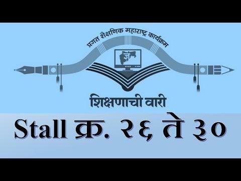 शिक्षणाची वारी VIDEO(2016/17) : Stall No - 26 to 30
