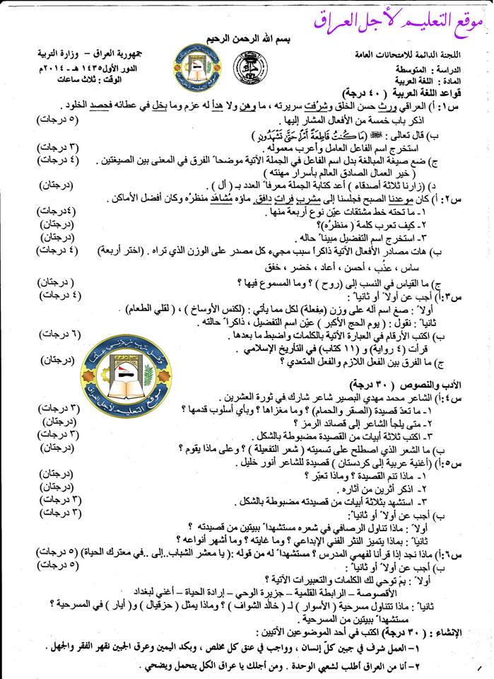 اللغة العربية الثالث متوسط 14 .jpg