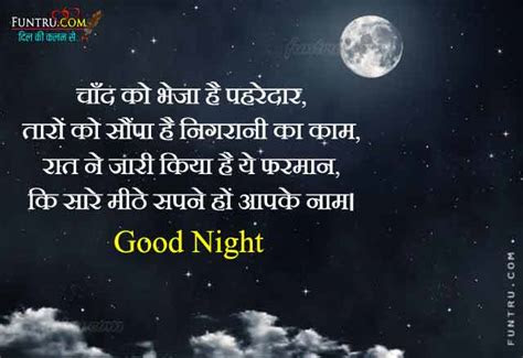 good night status  whatsappfacebook image  hindi