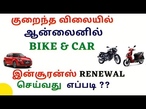 two wheeler #insurance renewal online │ bike and car insurance renewal in 2 minutes │ Tamil