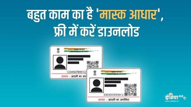 'मास्क आधार' के जरिए सुरक्षित करें अपनी जानकारी, UIDAI मुफ्त में देता है ये सुविधा