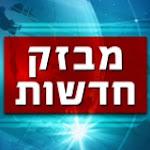 ישראל ביתנו הגישה בקשה: דיון בכנסת במשבר התקציבי - סרוגים