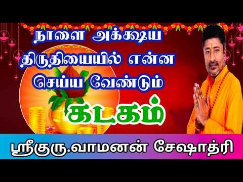 2 Simple Mantras to Chant on Akshayatritiya for KadakaRashi(26.4.20)#அக்...