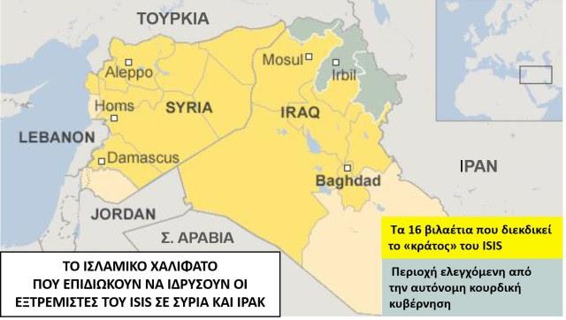 Προς ισλαμικό εμφύλιο; Οι συγκρούσεις στο Ιράκ και το «χαλιφάτο» με τα 16 βιλαέτια