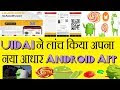 UIDAI Launched New Aadhar Android App i lollipop Support Download PC