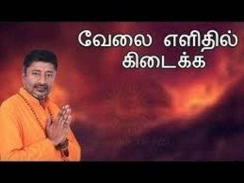 வேலை எளிதில் கிடைக்க-Astro Tantra Shri.Vamanan Sesshadri