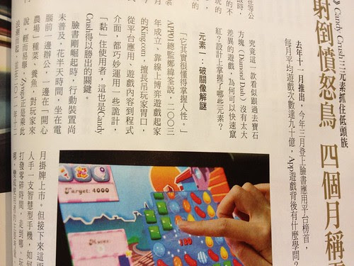 Vista接受商業周刊採訪,談糖果消消樂暴紅