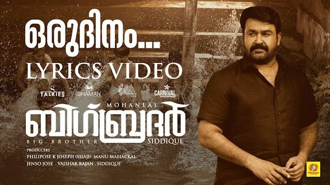 Parannu Poyoru Kilikale Lyrics - Oru Dinam Song Big Brother Malayalam Movie