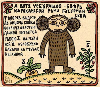 Cheburashka from the modern lubok series by Andrej Kuznetsov