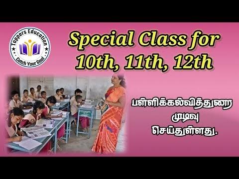 Special Class for 10th, 11th, 12th | பொதுத்தேர்வு எழுதும் மாணவர்களுக்கு சிறப்பு வகுப்புகள் நடத்தப்படும்