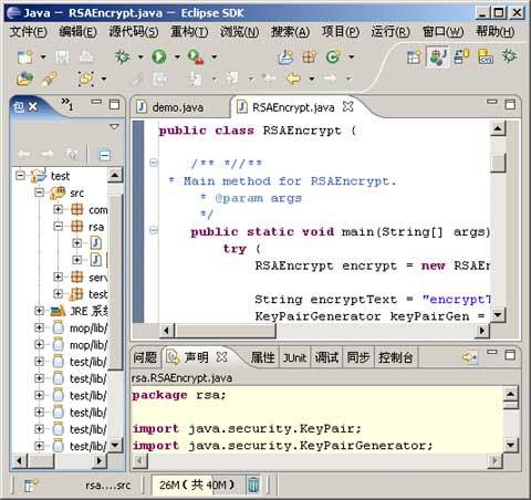 集成开发环境:Eclipse