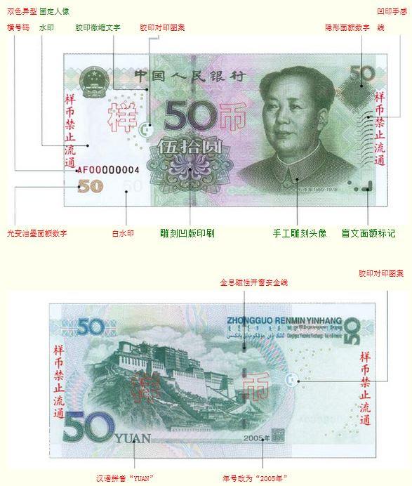 50 RMB
