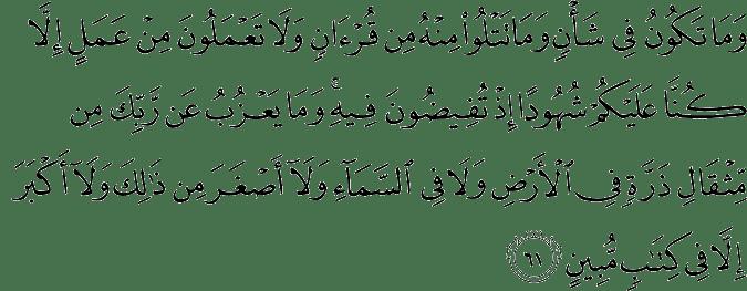 Tafsir Al Quran Surat Yunus Ayat 61 70 Dan Terjemahan