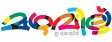 Mazhavill Malayalam E-Magazine