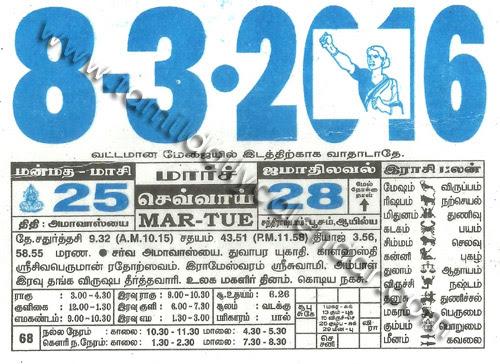 Tamil Monthly Calendar March 2016 - தமிழ் தினசரி ...