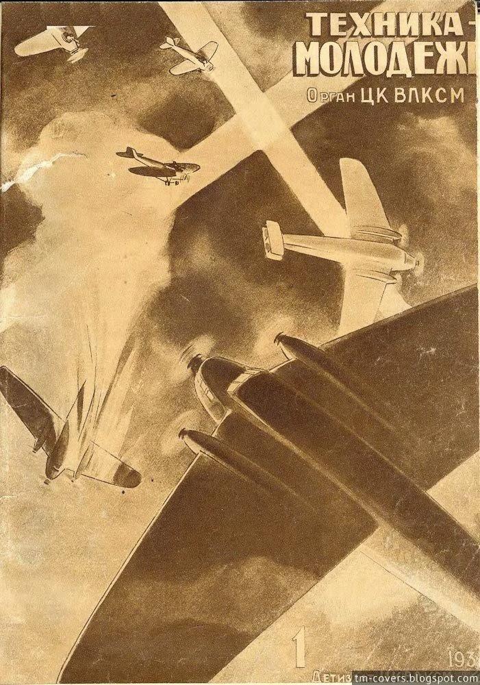Техника — молодёжи, обложка, 1937 год №1, Детиздат ЦК ВЛКСМ