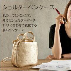 ショルダーペンケース 文房具大好き芸人「だいたひかる」デザイン。ペンケースだけど、化粧ポーチに…