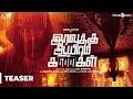 Iravukku Aayiram Kangal Official Teaser | Arulnithi, Mahima Nambiar, Ajm...