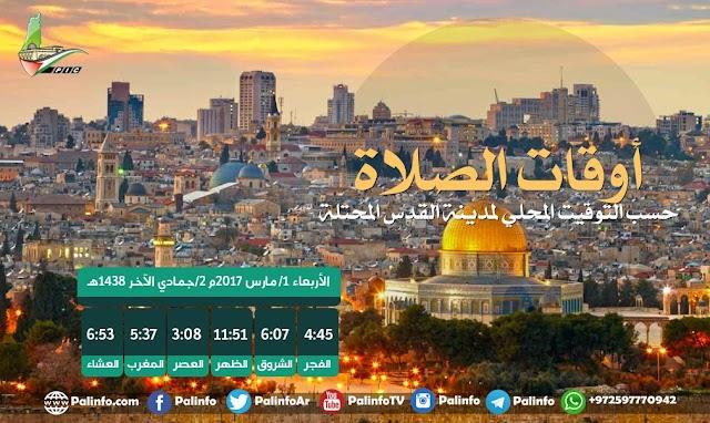 اوقات الصلاة حسب التوقيت المحلي لمدينة القدس مارس 2017