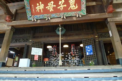 Zoshigaya Kishibojin Temple