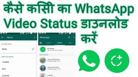 whatsapp video status save kaise kare