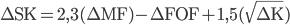 \Delta\mathrm{SK}=2,3(\Delta\mathrm{MF})-\Delta\mathrm{FOF}+1,5(\sqrt{\Delta\mathrm{K}})