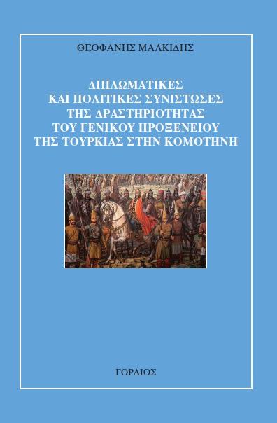 Το πρώτο βιβλίο για την δραστηριότητα του προξενείου Κομοτηνής