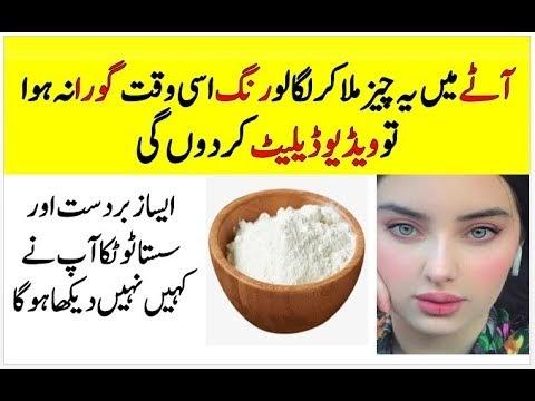 Home Remedy To Whiten Skin Naturally | Skin Whitening Tips In Urdu