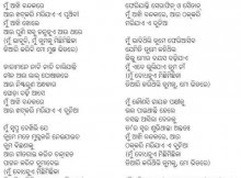 Oriya Poetry Kabita Collection Of Eminent Odia Writers Online