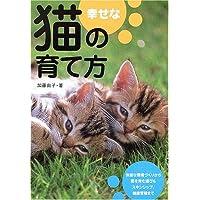 幸せな猫の育て方 暮らし方・遊び方・健康管理