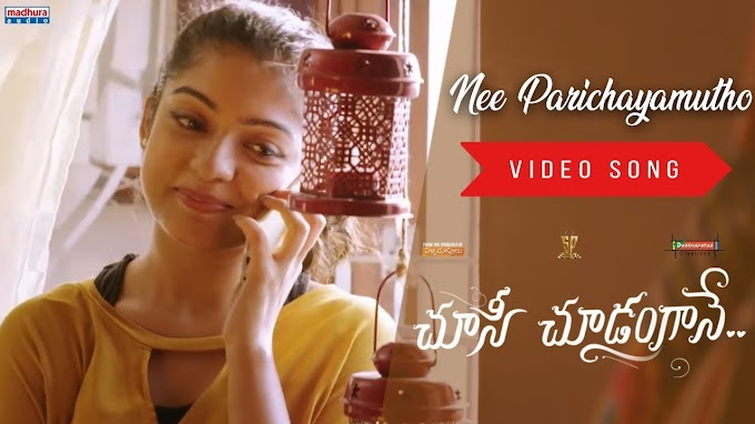 Nee Parichayamutho lyrics in telugu-Choosi Choodangaane